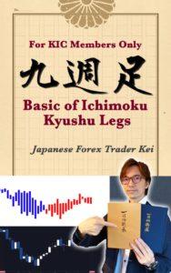 Kyushu Legs book